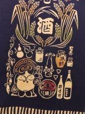 画像2: 手ぬぐい 酒屋のシンボル (2)