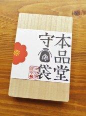 画像4: 守袋 蜻蛉 (4)