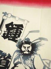 画像1: 手ぬぐい 鍾馗様 (1)