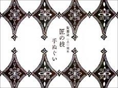 画像4: 匠の技手ぬぐい 露芝に蛍 (4)