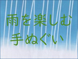 梅雨の手ぬぐい