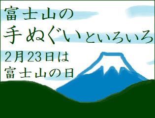 富士山の手ぬぐい