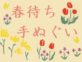 春待ち手ぬぐい