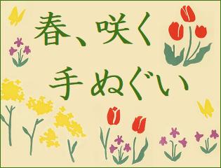 春、咲く手ぬぐい