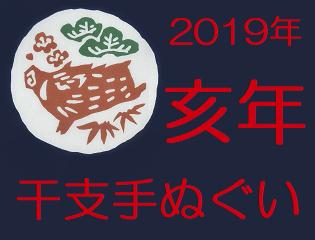 2019年干支「亥年」の手ぬぐい
