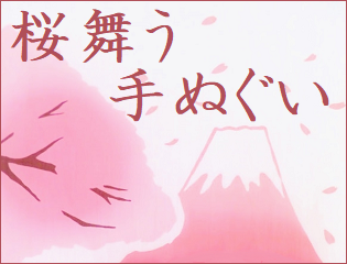桜舞う手ぬぐい