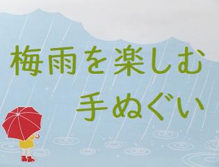 梅雨を楽しむ手ぬぐい