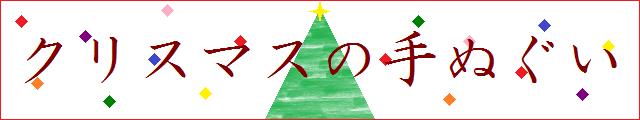 クリスマスの手ぬぐい
