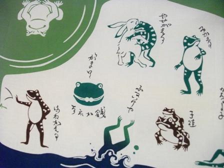 画像2: 手ぬぐい 福々蛙