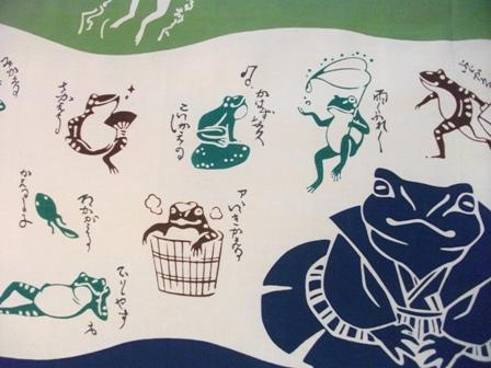 画像1: 手ぬぐい 福々蛙