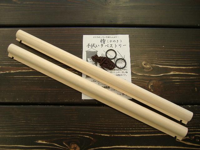 画像1: 檜の手ぬぐいタペストリー棒 (1)