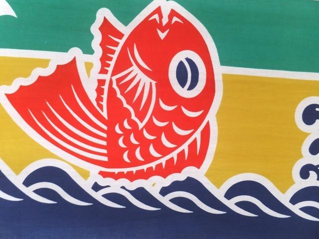 画像1: 手ぬぐい 大漁旗 鯛