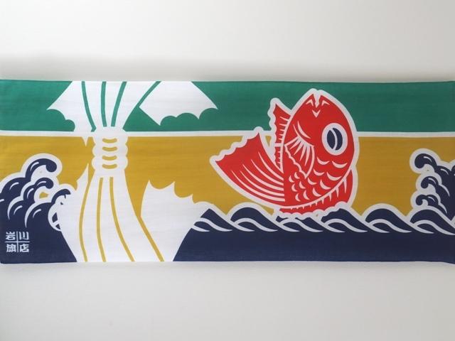 画像3: 手ぬぐい 大漁旗 鯛