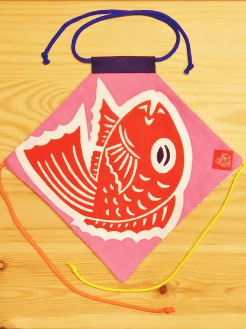 画像1: 岩川旗店の鯛の腹掛け 桃 (1)