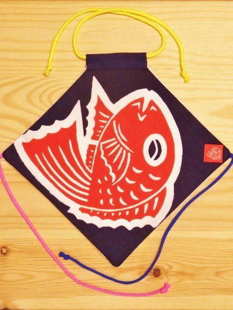 画像1: 岩川旗店の鯛の腹掛け 紺 (1)