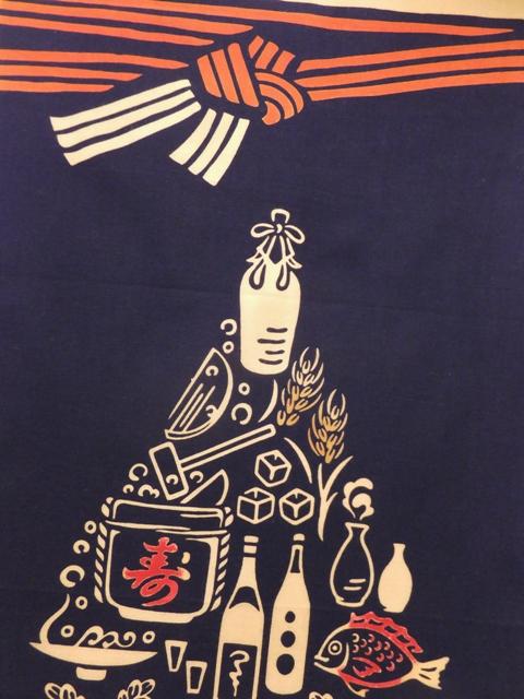 画像1: 手ぬぐい 酒屋のシンボル (1)