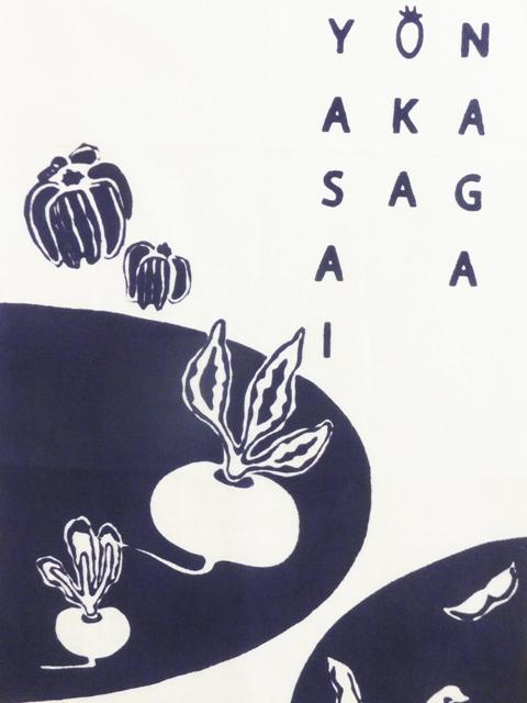 画像1: 新潟手ぬぐい NAGAOKA YASAI (1)