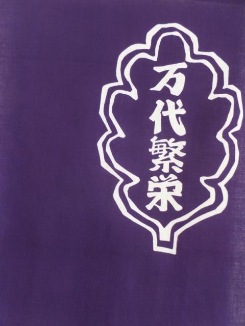 画像2: 手ぬぐい 万代繁栄 紫地