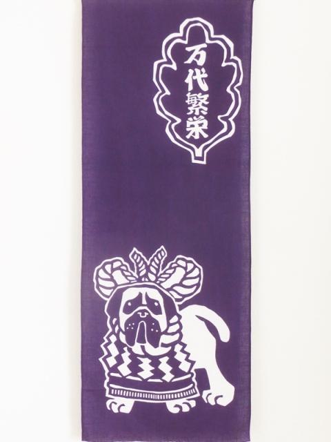 画像3: 手ぬぐい 万代繁栄 紫地