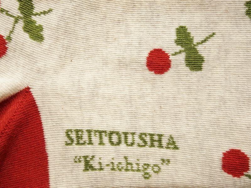 画像3: 星燈社の丸編み靴下 木いちご