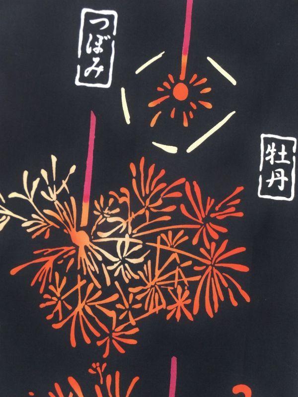 画像1: 手ぬぐい 生涯の花 (1)