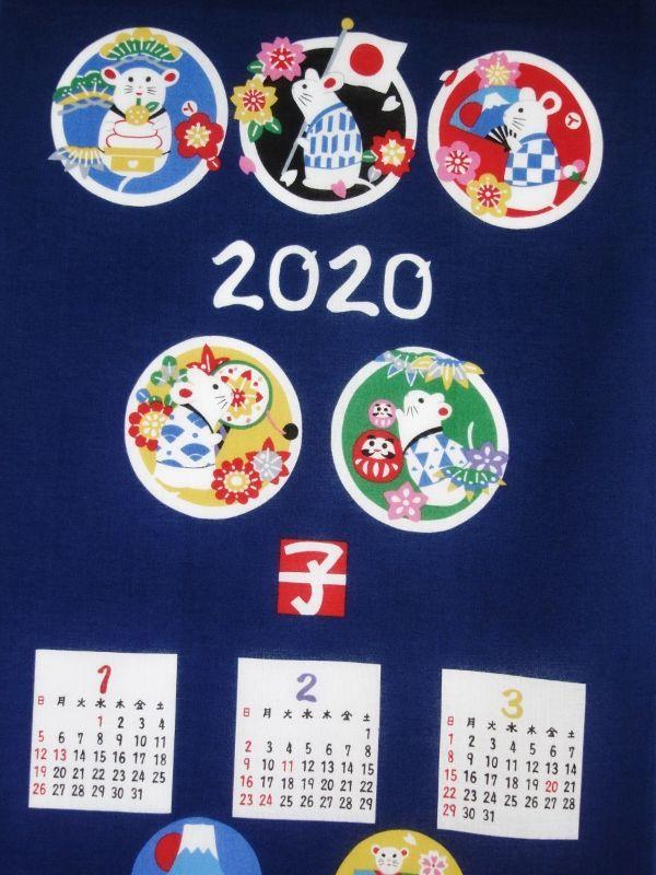 画像1: 2020年 干支手ぬぐいカレンダー 紺 5枚セット (1)