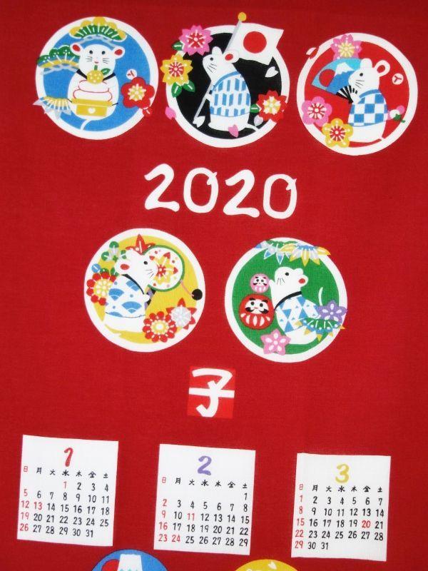 画像1: 2020年 干支手ぬぐいカレンダー 赤 5枚セット (1)