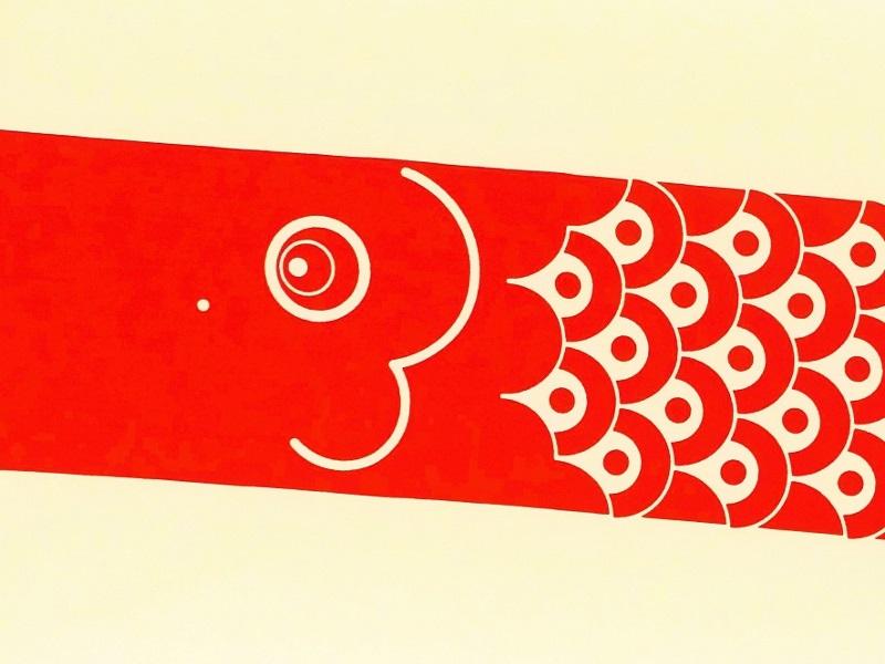 画像1: 手ぬぐい 幟鯉 赤 (1)