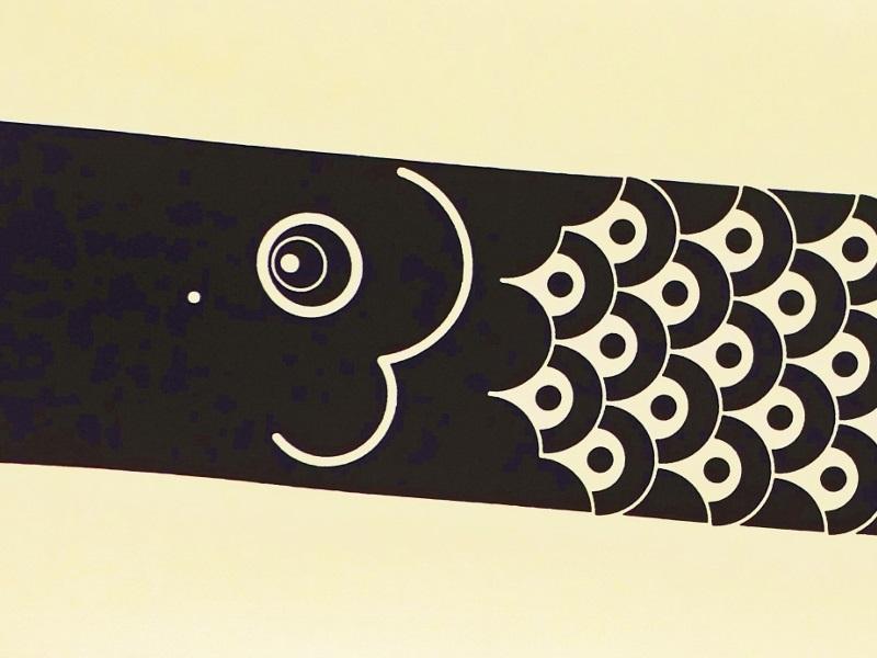画像1: 手ぬぐい 幟鯉 黒 (1)